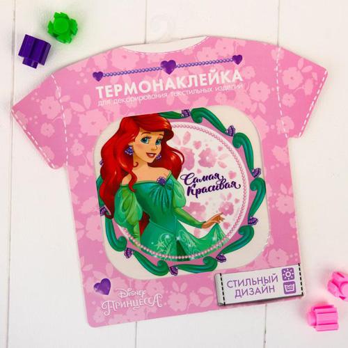 3546275 Наклейка на одежду 'Самая красивая', Принцессы