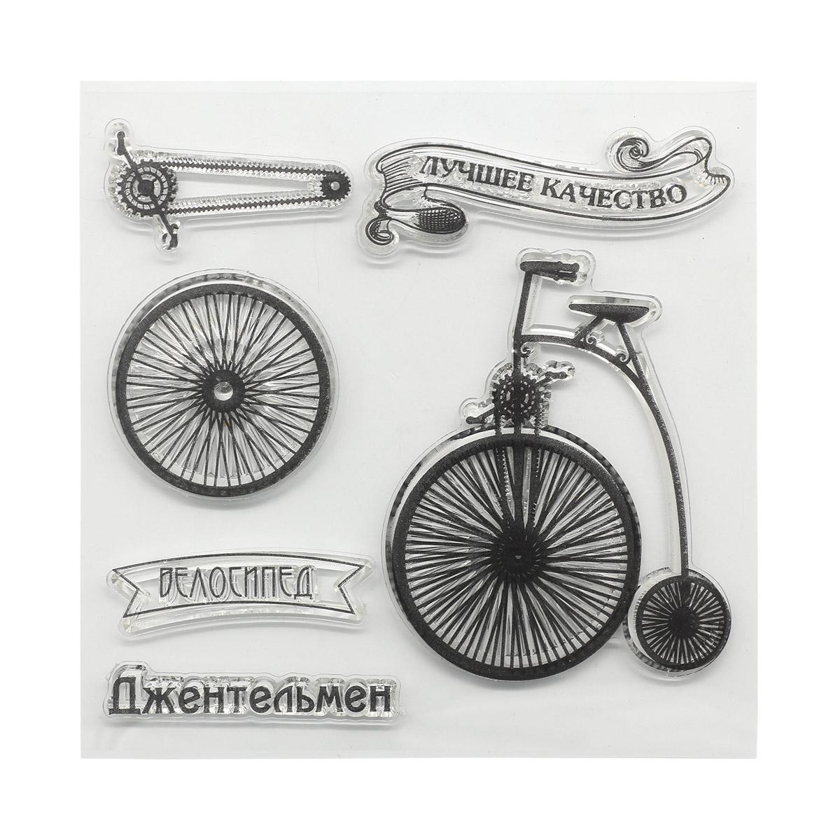 Набор штампов 10,5*10,5см Автовинтаж. Велосипед SCB4904016