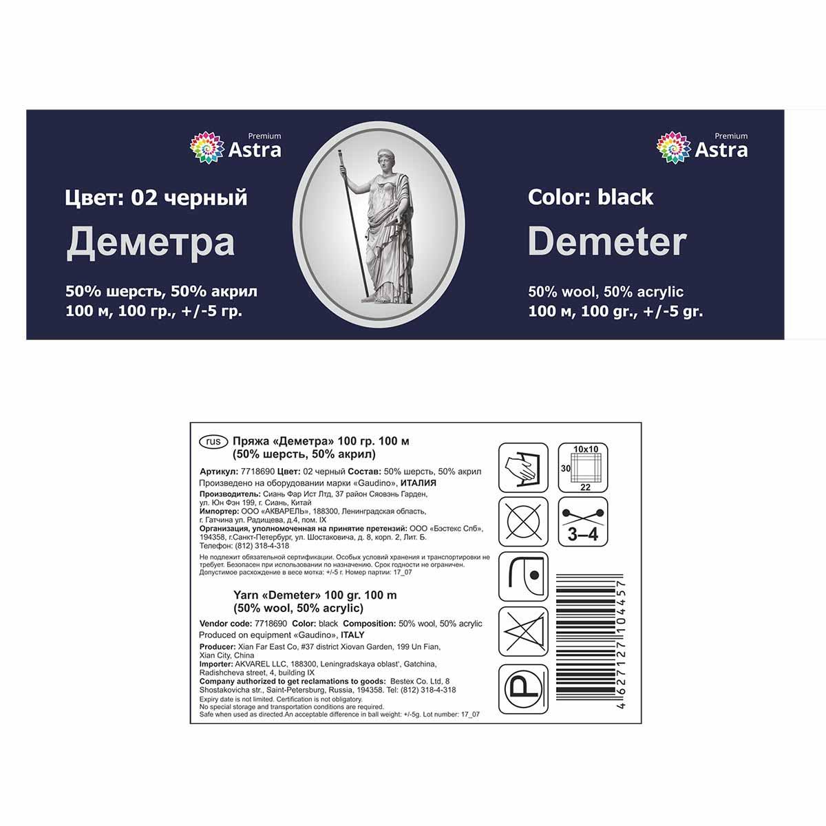 Пряжа Astra Premium 'Деметра' 100гр. 100м (50% шерсть, 50% акрил)