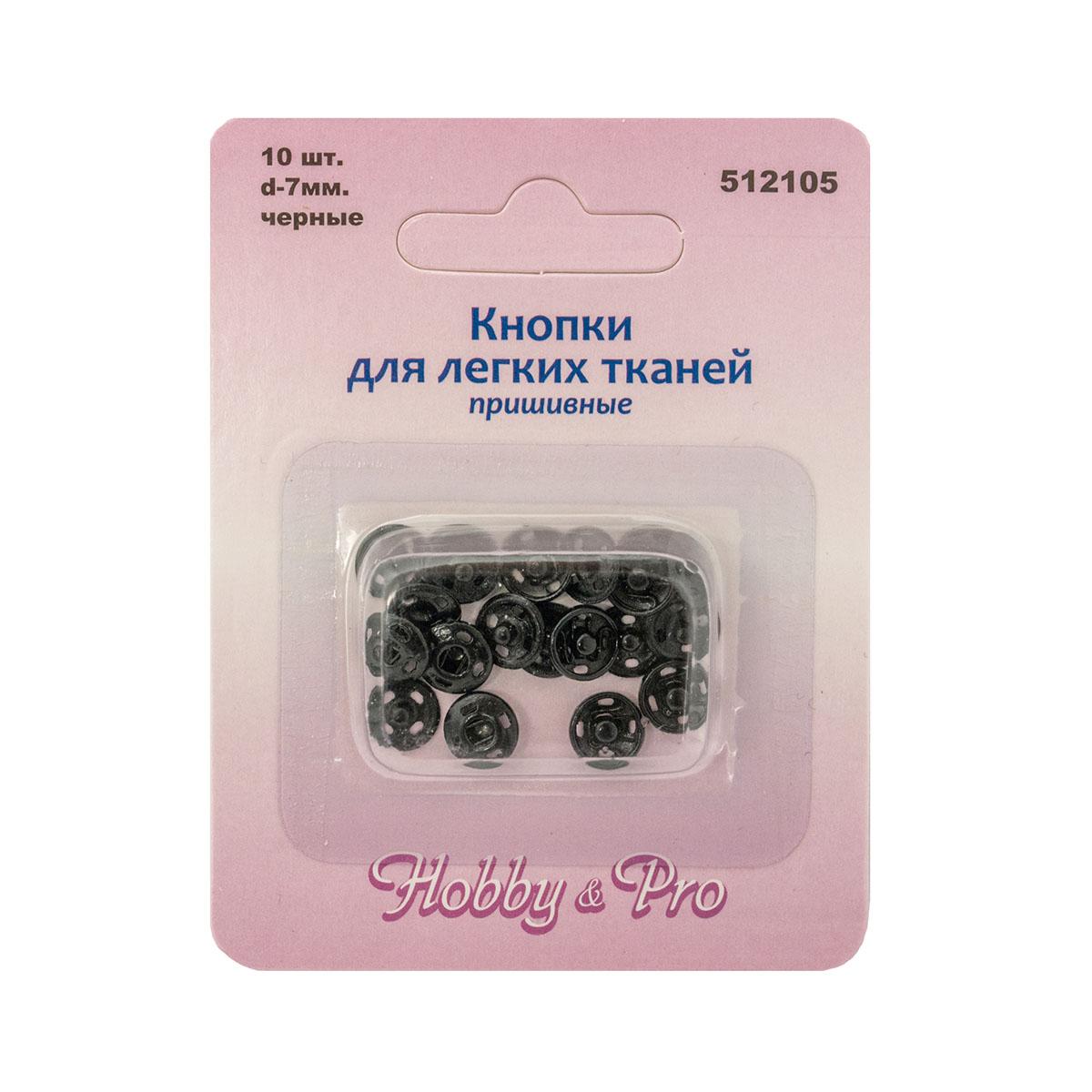 Кнопки для легких тканей пришивные, 10 компл., 7 мм, черные 512105, Hobby&Pro