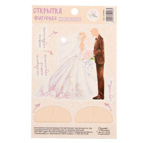 1259996 Подарочный тег-сюрприз 'Свадебный' 9 х14 см