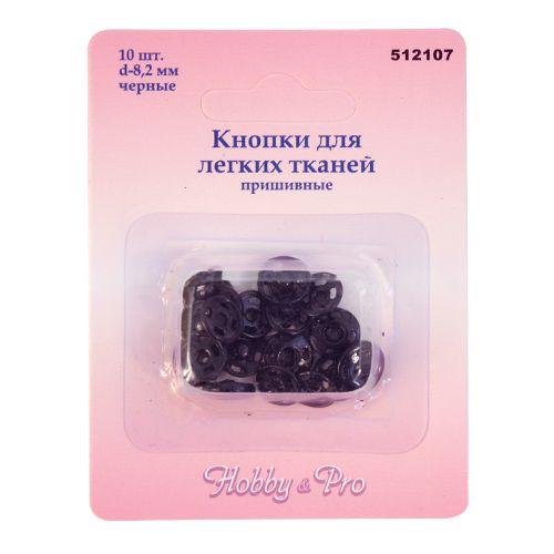 Кнопки для легких тканей пришивные, 10 компл., 8.2 мм, черные 512107, Hobby&Pro