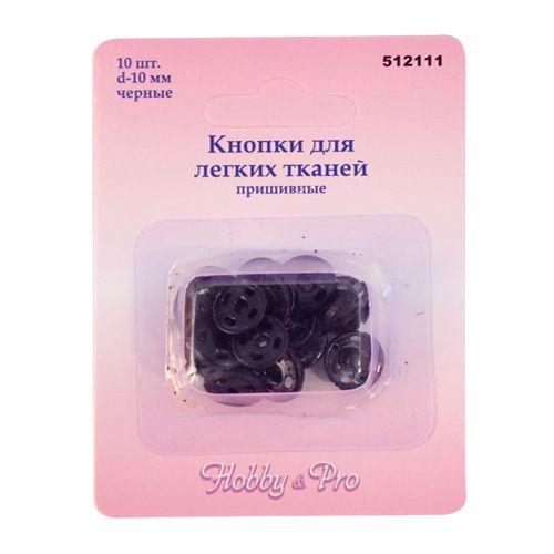 Кнопки для легких тканей пришивные, 10 компл., 10 мм, черные 512111, Hobby&Pro