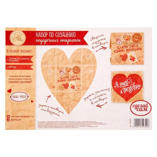 1552342 Набор для создания открытки 'Дарю тебе свою любовь', 21 х 14,5 см