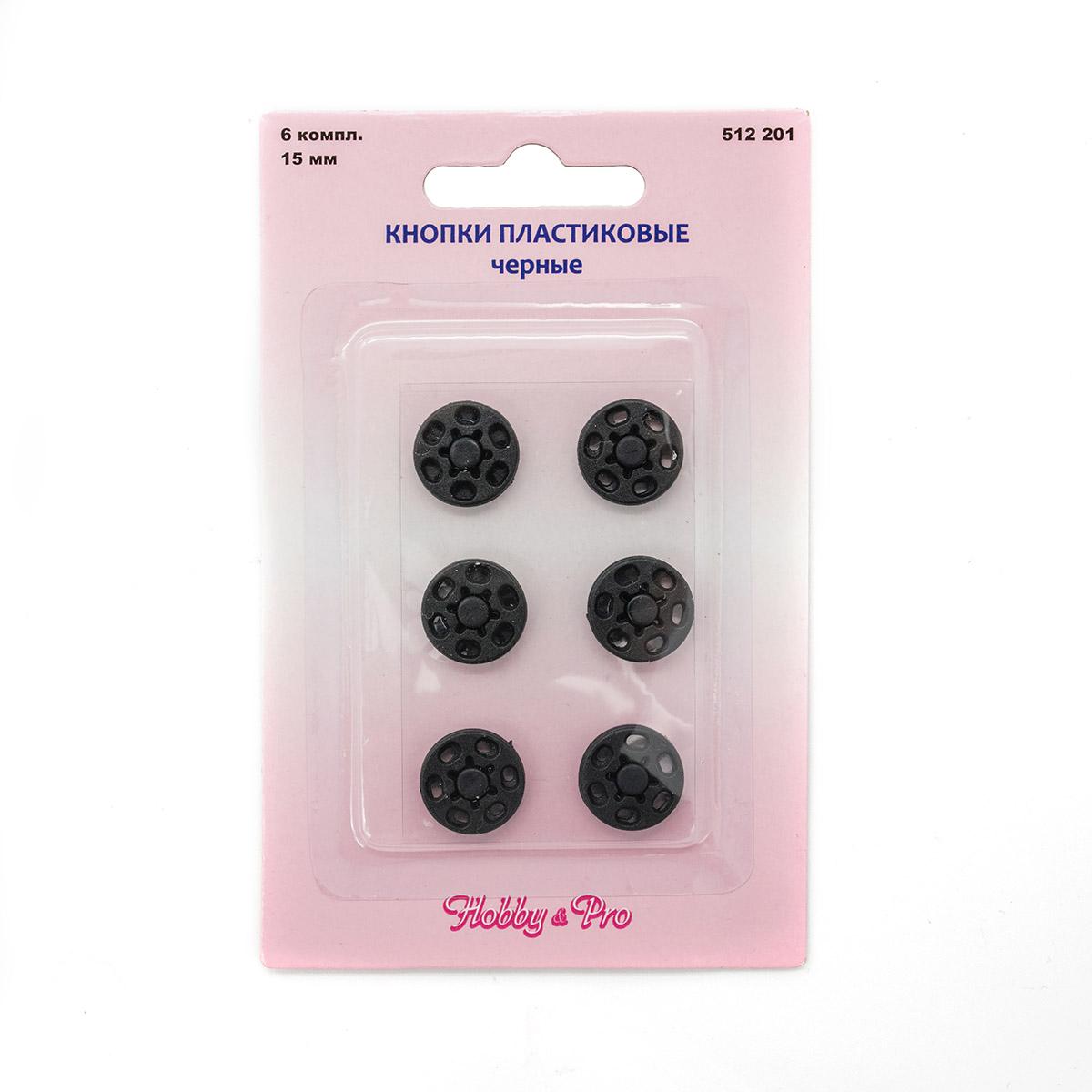 Кнопки пластиковые, черные, 6 компл. 15мм 512201, Hobby&Pro