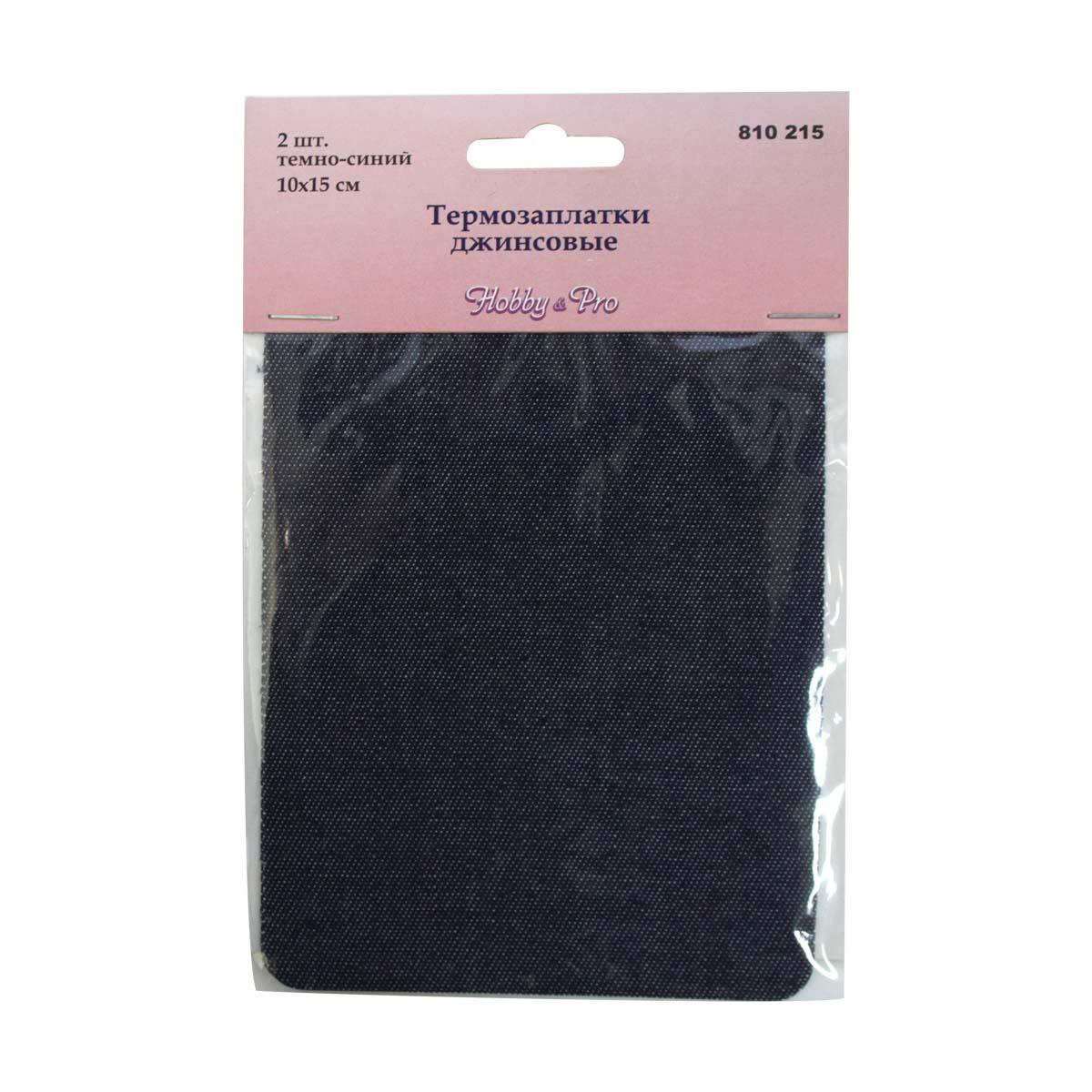 Термозаплатки джинсовые , тёмно-синий 2 шт. 810215, Hobby&Pro