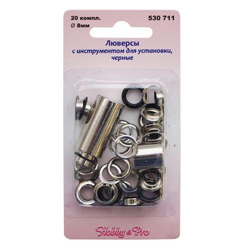 Люверсы с инструм. для устан., 20 компл., д-8 мм, черные 530711, Hobby&Pro