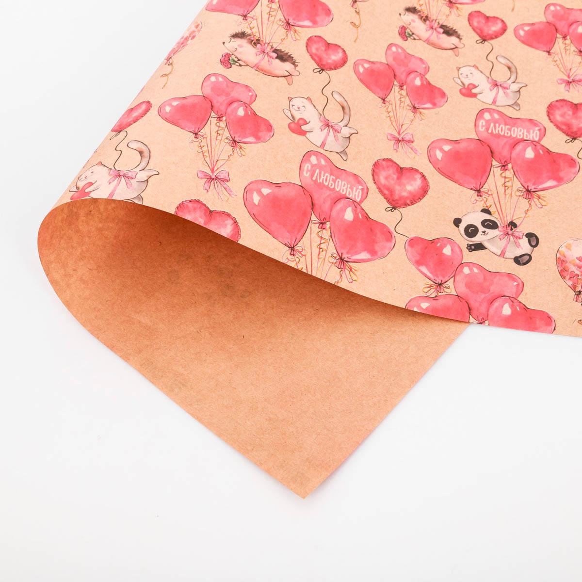 3724570 Бумага упаковочная крафтовая «С любовью», 50*70 см