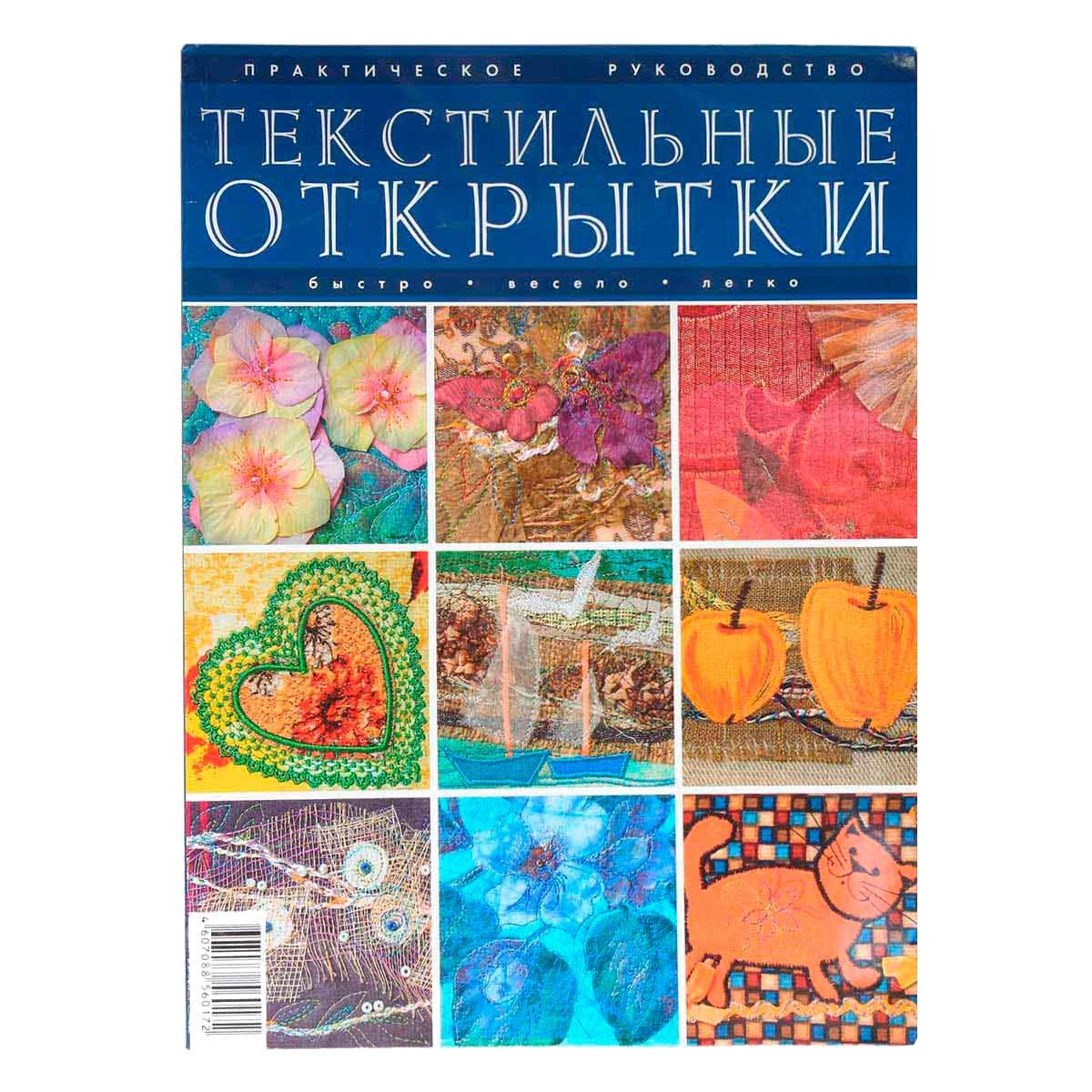Альбом 'Текстильные открытки'