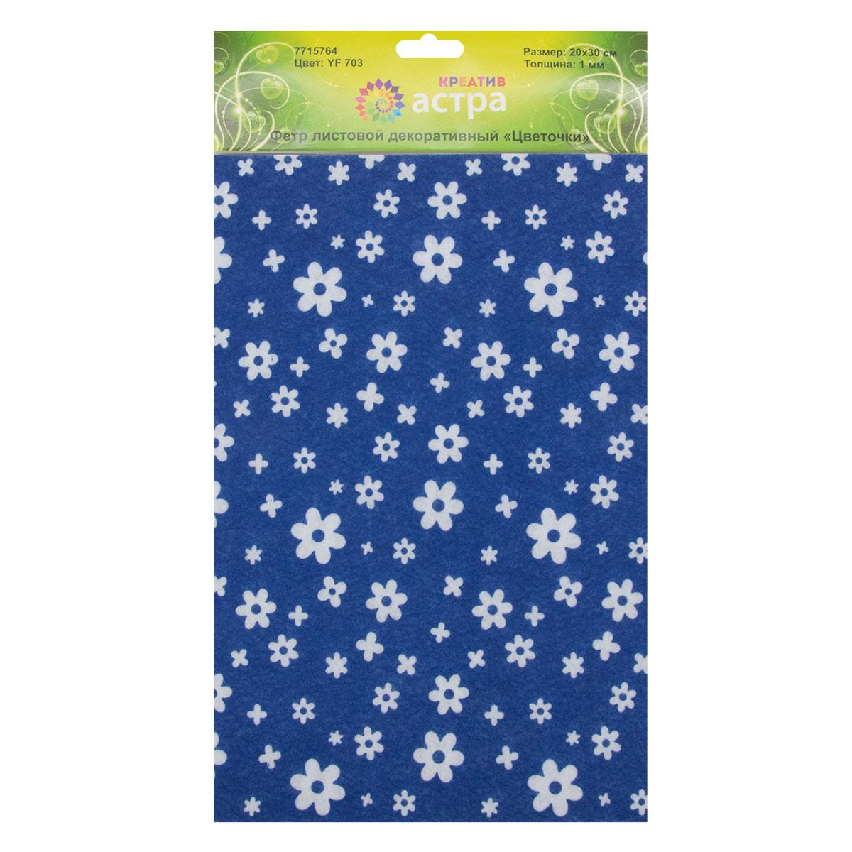 Фетр листовой декоративный 'Цветочки' Астра, 1,0мм, 180 гр, 20*30 см, 5 шт/упак