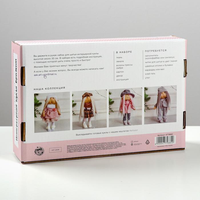 4779882 Интерьерная кукла 'Брижит' набор для шитья 15,6*22.4*5.2 см