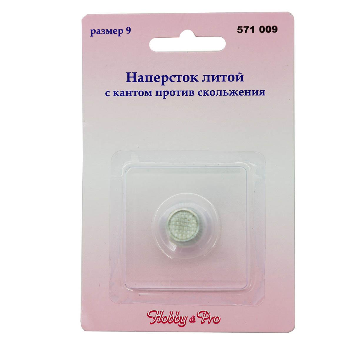 571009 Наперсток литой с кантом против скольжения №9, Hobby&Pro
