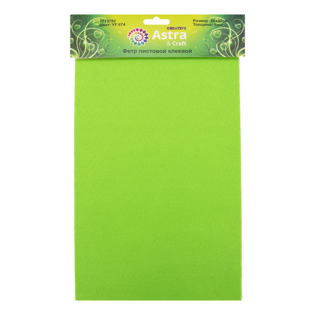 Фетр мягкий листовой клеевой Астра, 1,0мм, 180 гр, 20х30см, 3 шт/упак