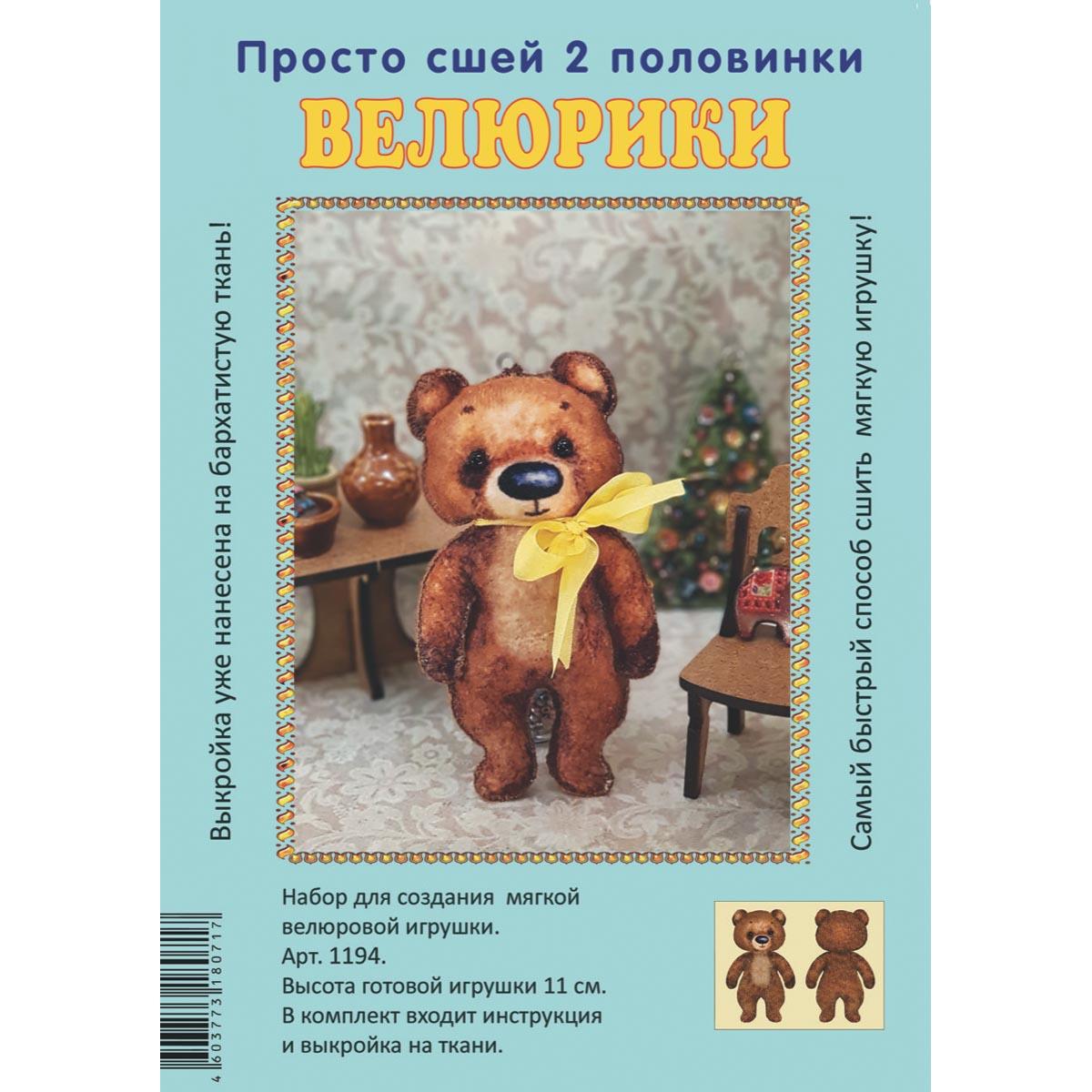 1194 Набор для творчества Велюрики 'Мишка плюшевый'11см