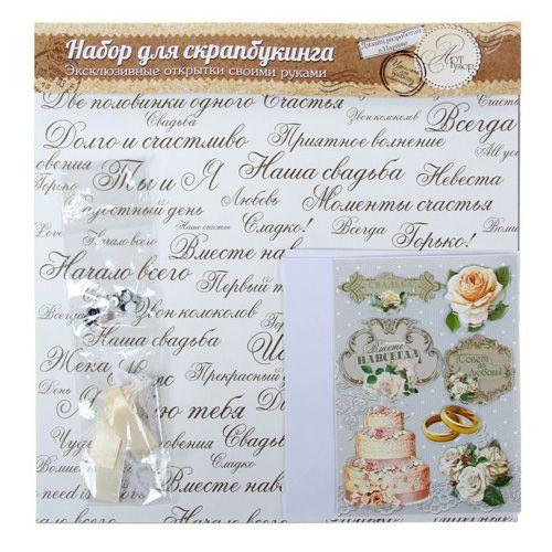 1029868 Набор для создания открыток 'Свадьба'