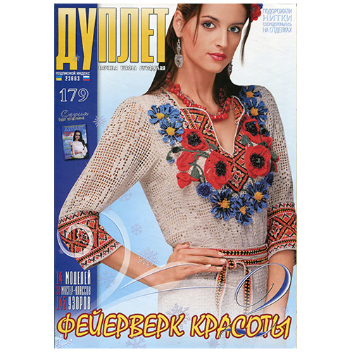 Журнал 'Дуплет' №179 Фейерверк красоты