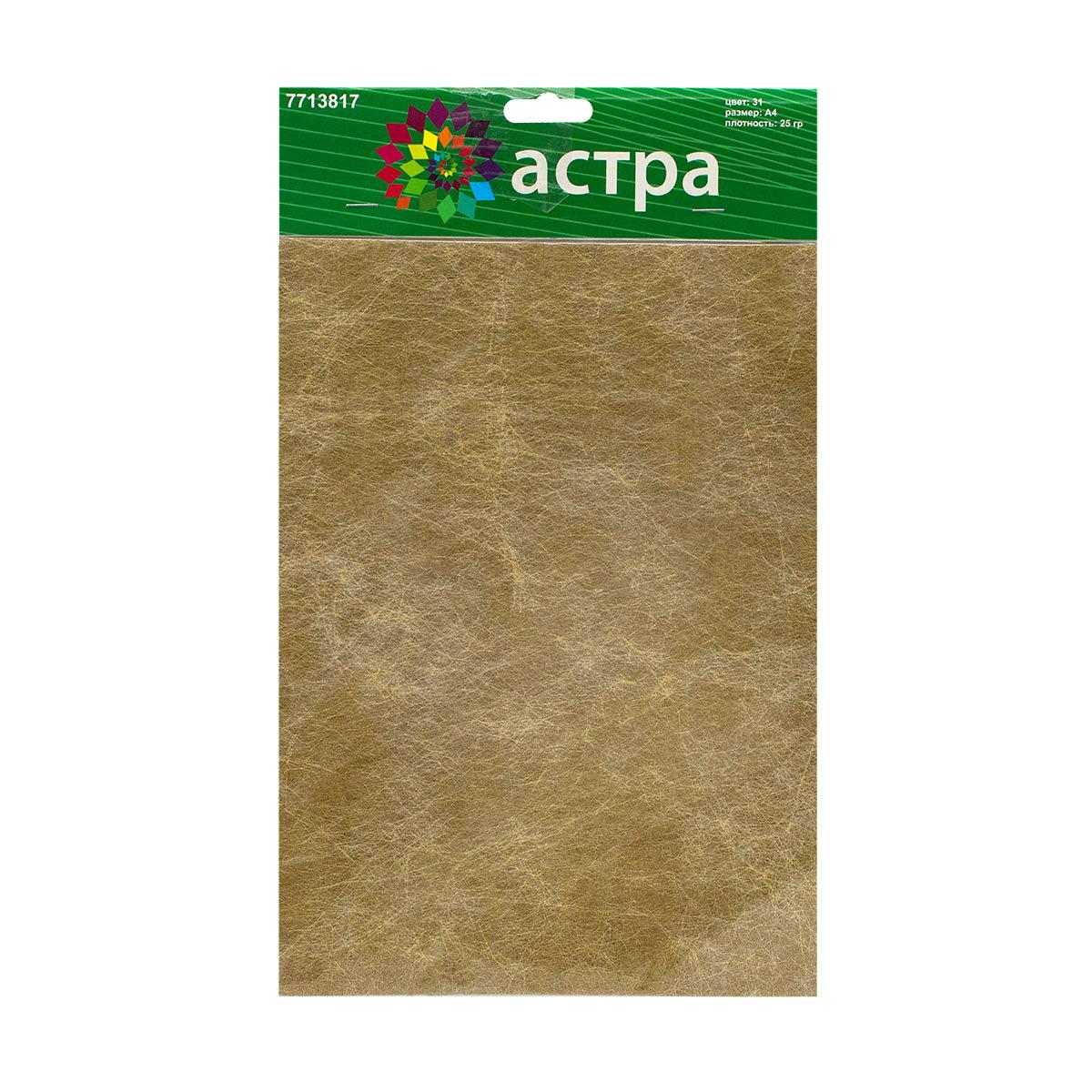 Декоративный нетканный материал для упаковки, рукоделия, флористики A4, 25 гр., 10шт. GN55-30