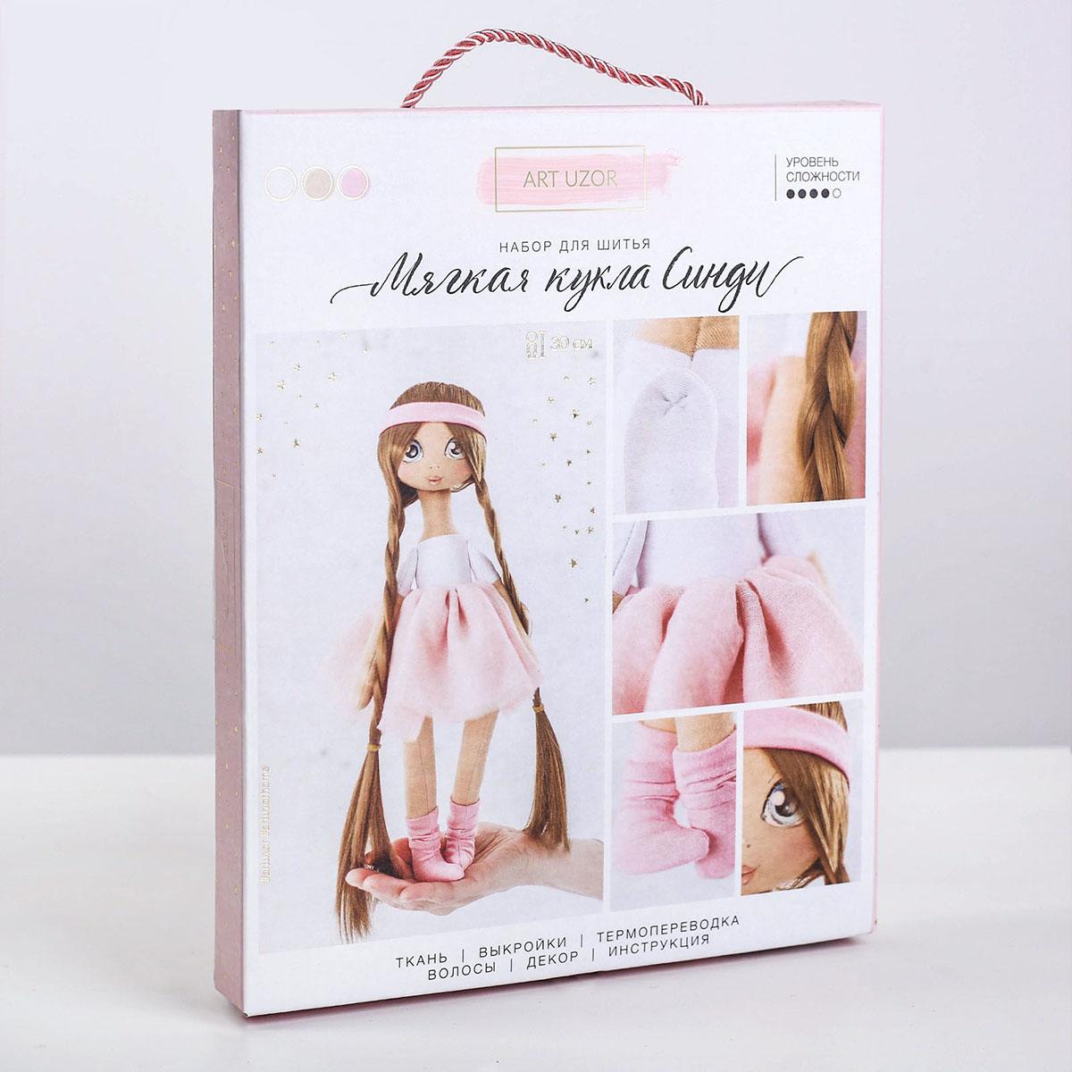 3548675 Интерьерная кукла 'Синди', набор для шитья, 18* 22.5* 2.5 см