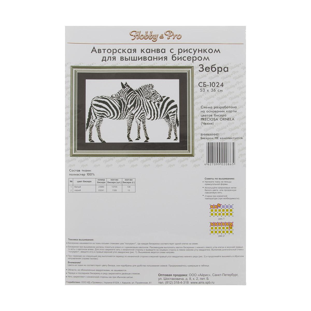СБ-1024 Канва с рисунком для вышивания бисером 'Зебра' Hobby&Pro 53*36см