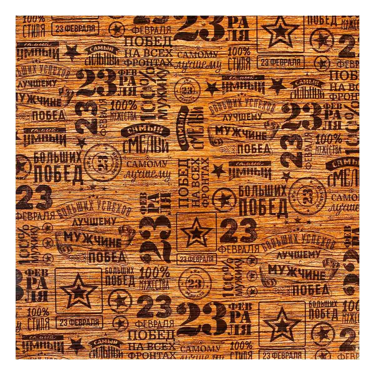 2874662 Бумага упаковочная глянец «Самый смелый», 100*70 см