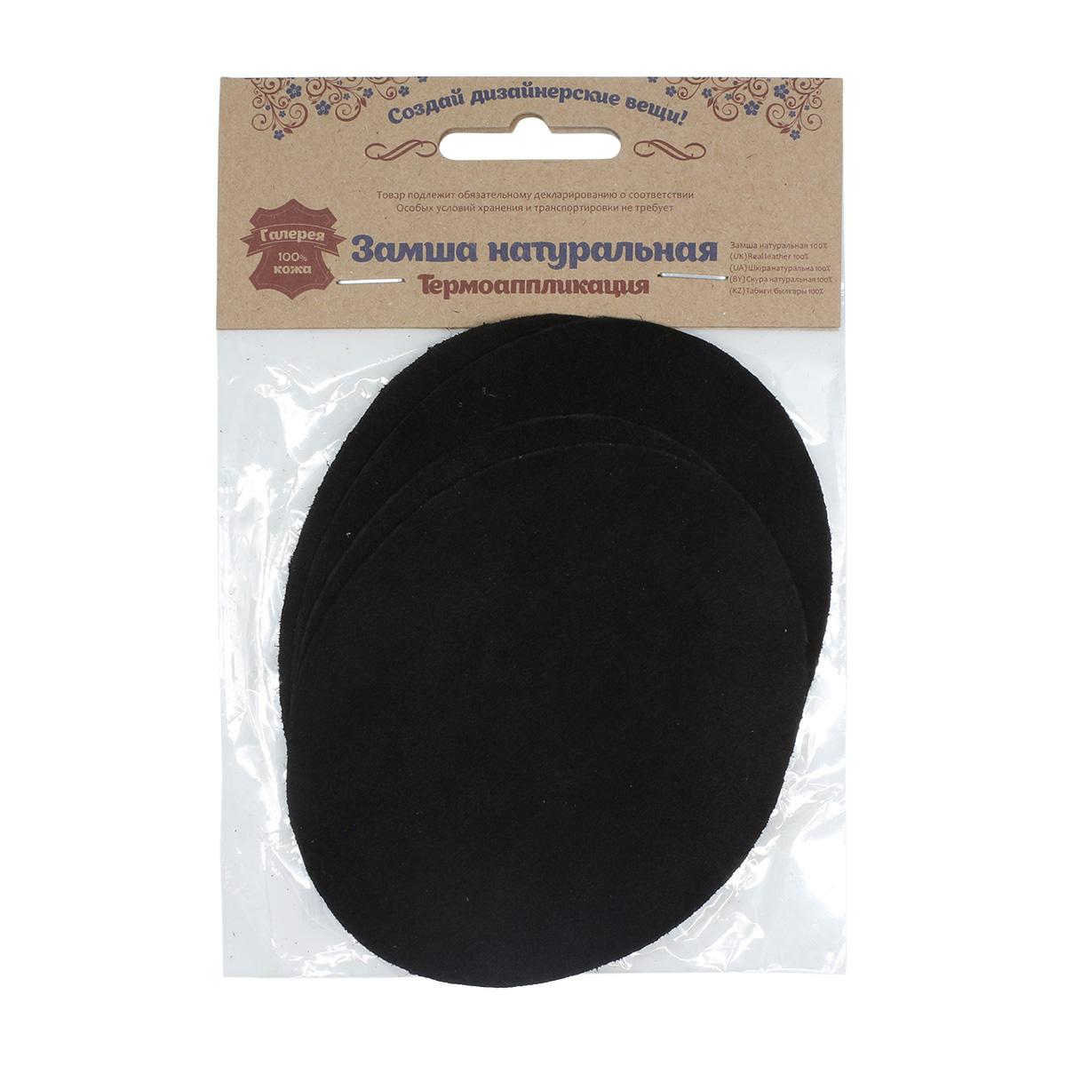 5215 Набор заплаток термоклеевых из замши: овал малый 2шт. овал средний 2шт, 100% кожа