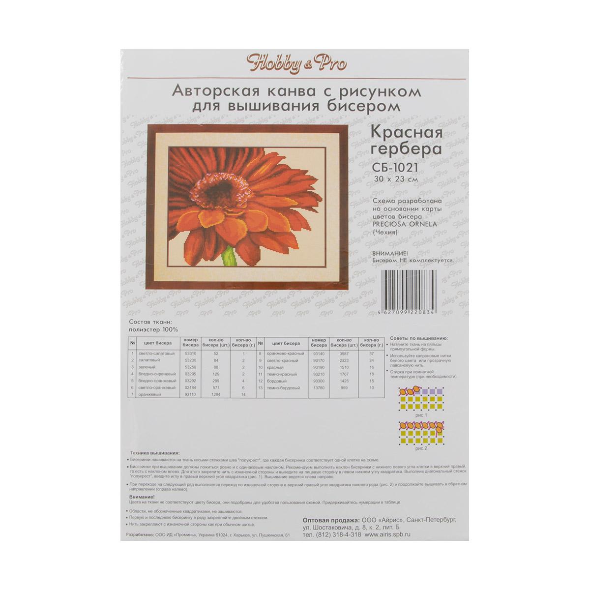 СБ-1021 Канва с рисунком для вышивания бисером 'Красная гербера' Hobby&Pro 30*23см