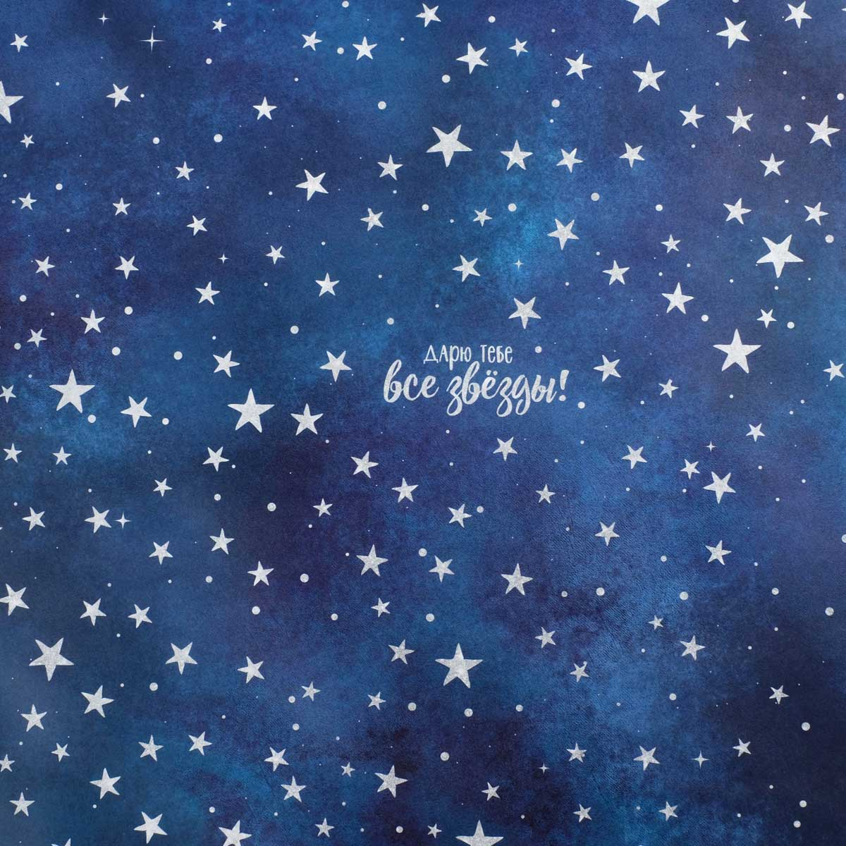 4488910 Бумага упаковочная крафтовая «Дарю тебе звёзды», 50*70 см