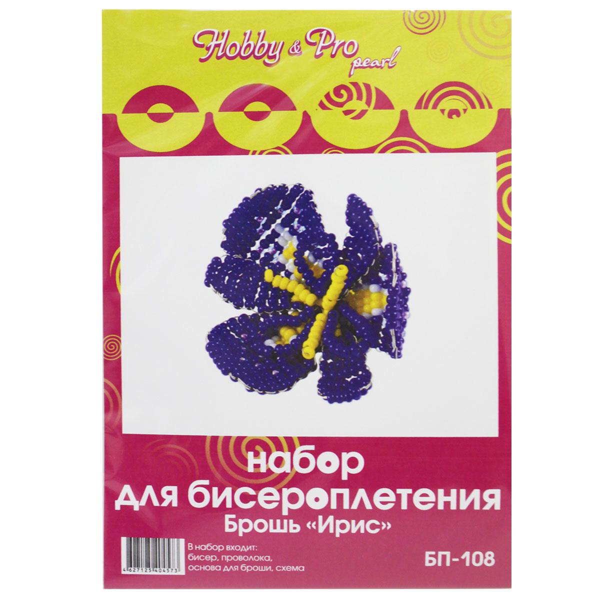 """Набор для бисероплетения БП-108, Брошь """"Ирис"""", Hobby&Pro"""