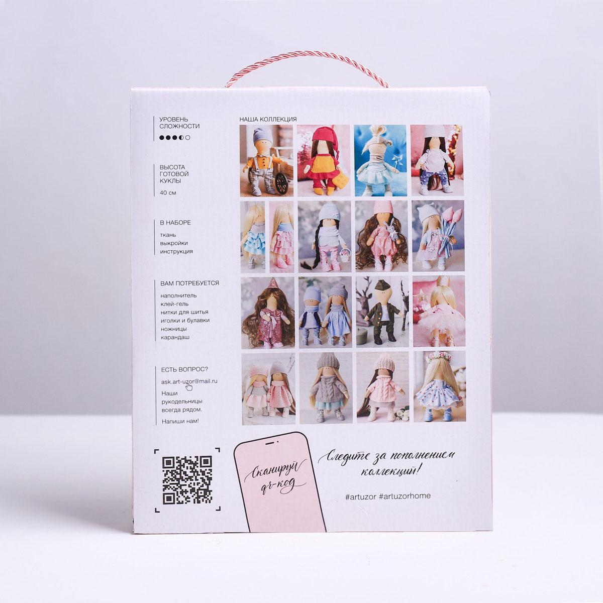 3548659 Интерьерная кукла 'Сьюзен', набор для шитья, 18*22.5*2 см