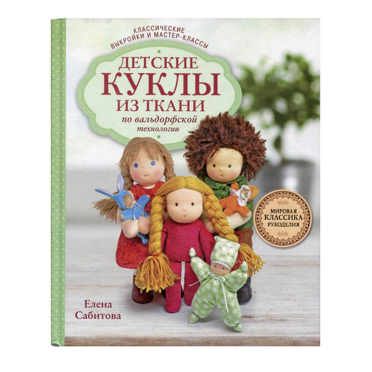 Е.Сабитова Детские куклы из ткани по вальдорфской технологии