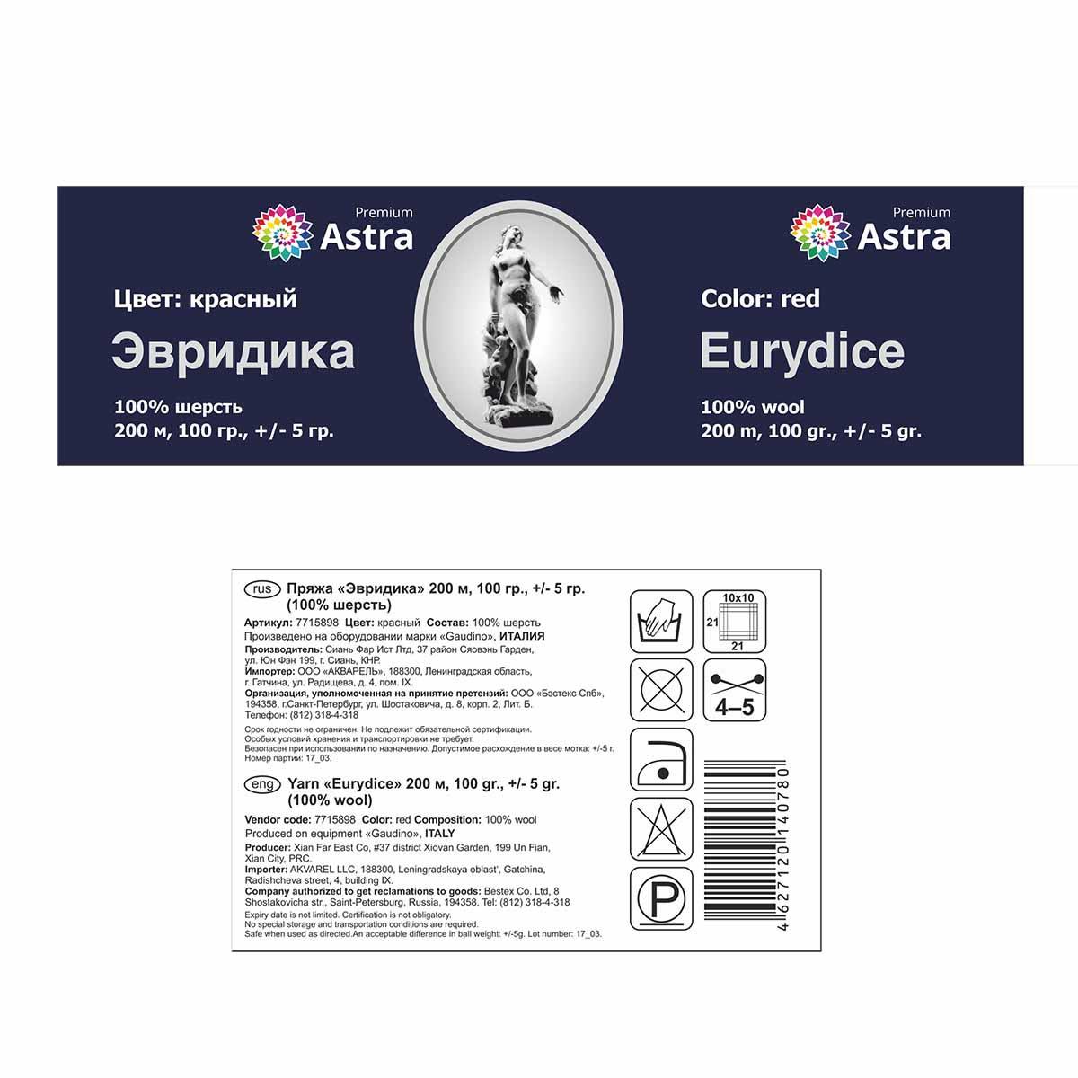 Пряжа Astra Premium 'Эвридика' 100гр. 200м (100% шерсть)