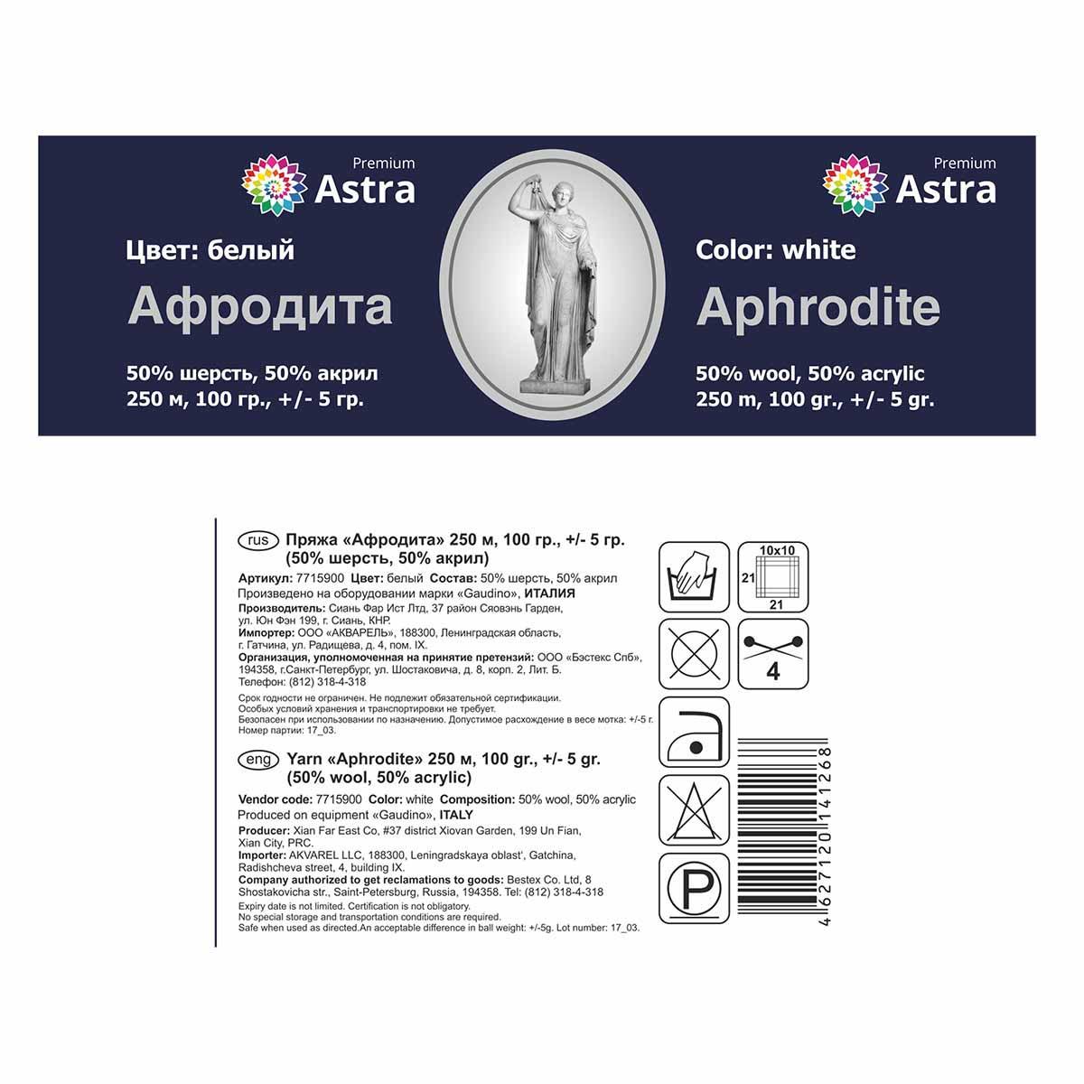Пряжа Astra Premium 'Афродита' 100гр. 250м (50% шерсть, 50% акрил)
