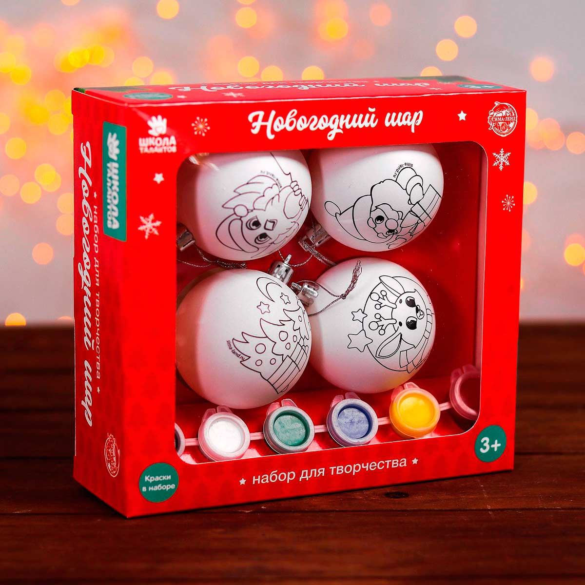 5066033 Набор для творчества 'Елочные шары под раскраску 'Новогодняя история' + краски, набор 4 шт