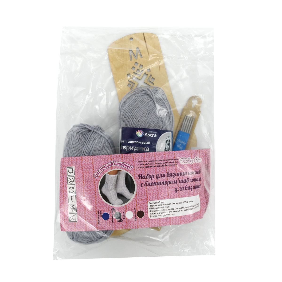 Набор для вязания носков с блокатором/шаблоном для вязания