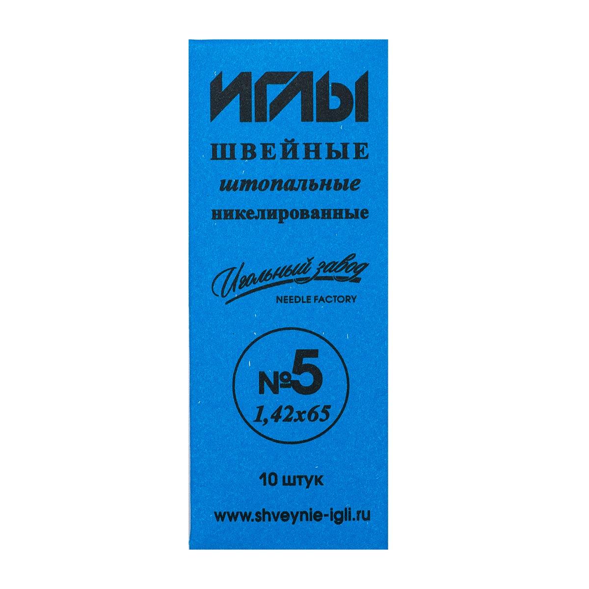 ИЗ-200133 Иглы швейные ручные №5 штопальные никелированные (1,42х65), 10 штук