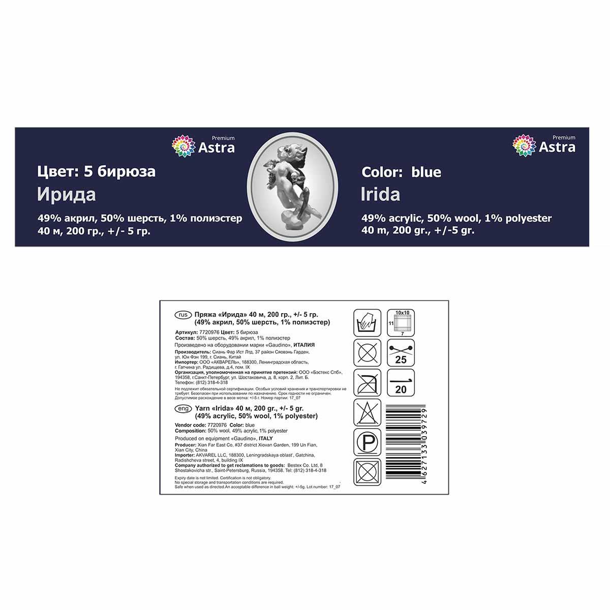Пряжа Astra Premium 'Ирида' 200гр. 40м (50% шерсть, 49% акрил, 1% полиэстер)