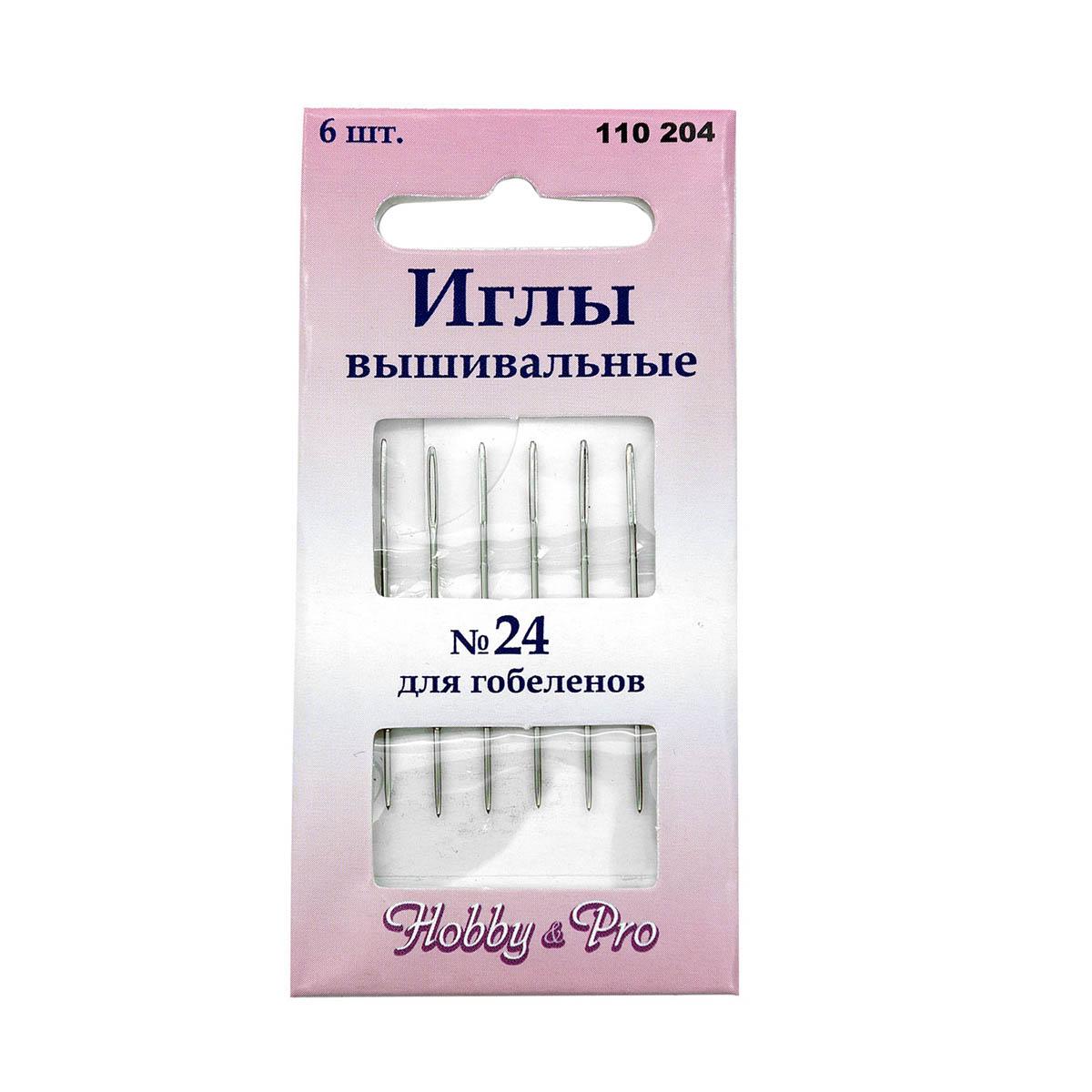 110204 Иглы вышивальные для гобеленов №24, упак./6 шт., Hobby&Pro
