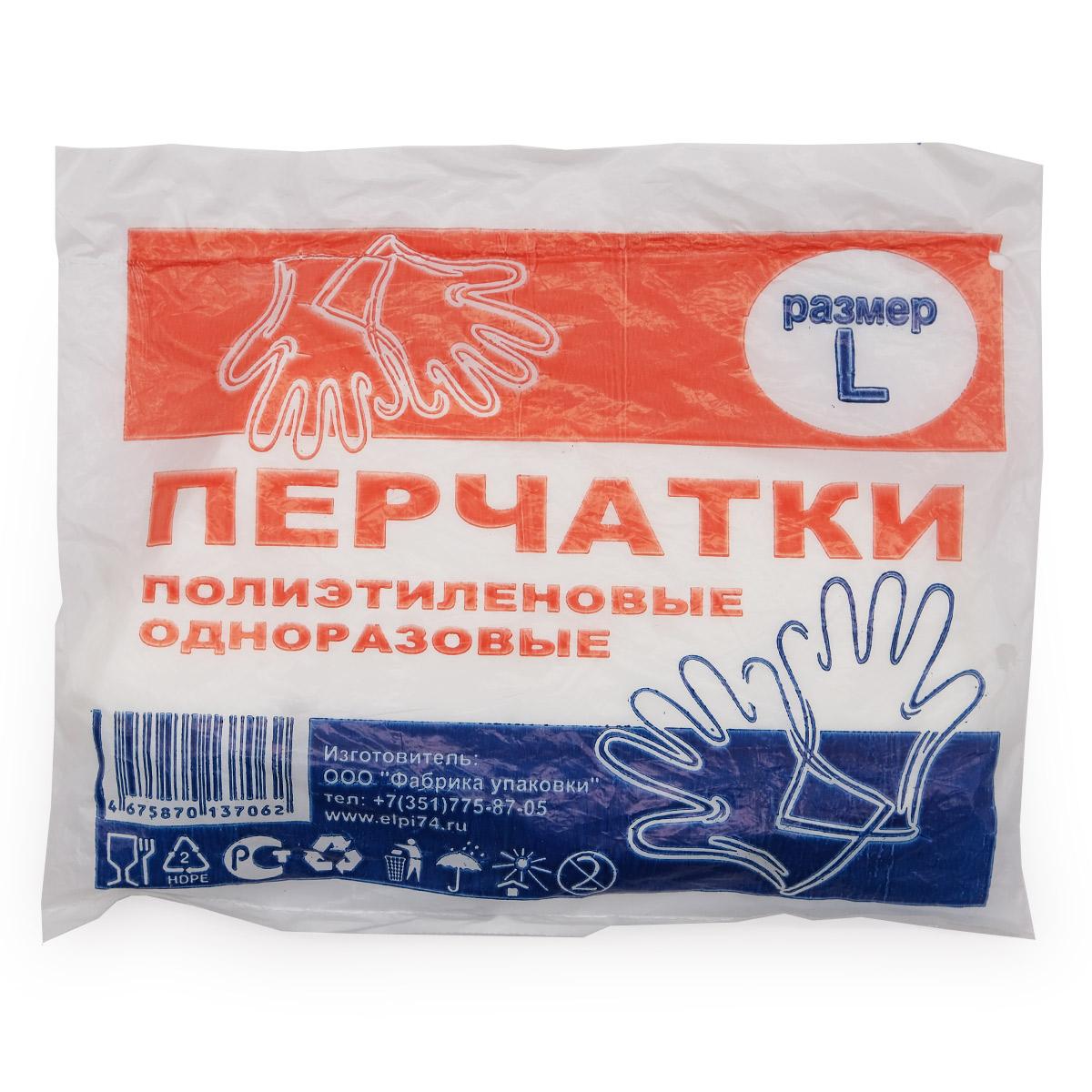 Перчатки ПНД однораз. 100шт L