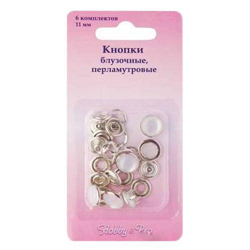 Кнопки блузочные, перламутровые, 11 мм, упак./6 комплектов, Hobby&Pro